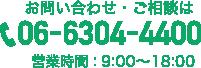 お問い合わせ・ご相談は 06-6304-4400 営業時間 : 9:00〜18:00