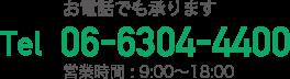 お電話でも承ります 06-6304-4400 営業時間 : 9:00〜18:00