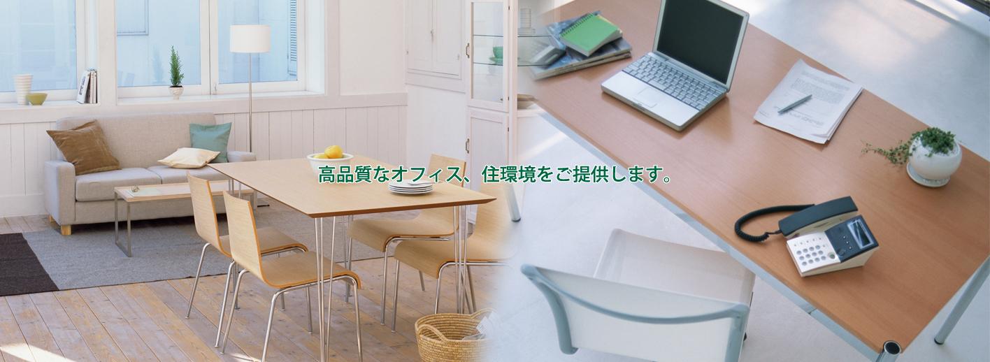 高品質なオフィス、住環境をご提供します。